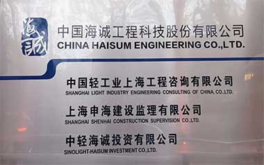 The Exchange Meeting Between China Haisum Engineering and Accessen Were Held Successfully on Nov.28th , 2019.