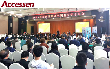 Accessen HVAC and Refrigeration Academic Annual Conference in Hunan