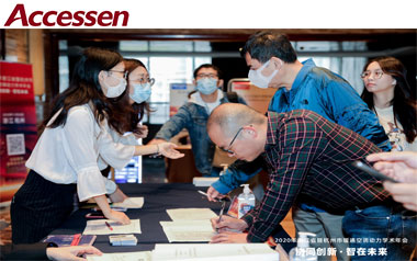 Accessen HVAC Power Academic Annual Conference in Hangzhou