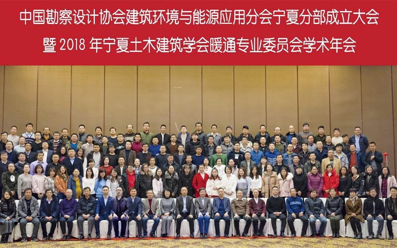 Ningxia HVAC Thermal Energy Dynamics Conference was successfully held in 2018