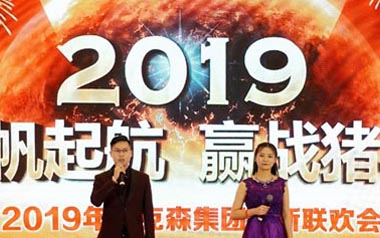 2019/01/11 2019 New Year's Evening Party of Shanghai Accessen Group