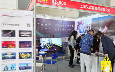 April, 2019, The 23rd Xi 'An International Exhibition On Heating, Air Conditioning And Ventilation And Comfortable Home System