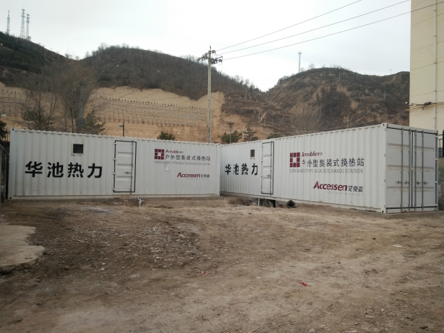 23 Huachi County, Qingyang City, Gansu Province, Huachi Thermal Power Company